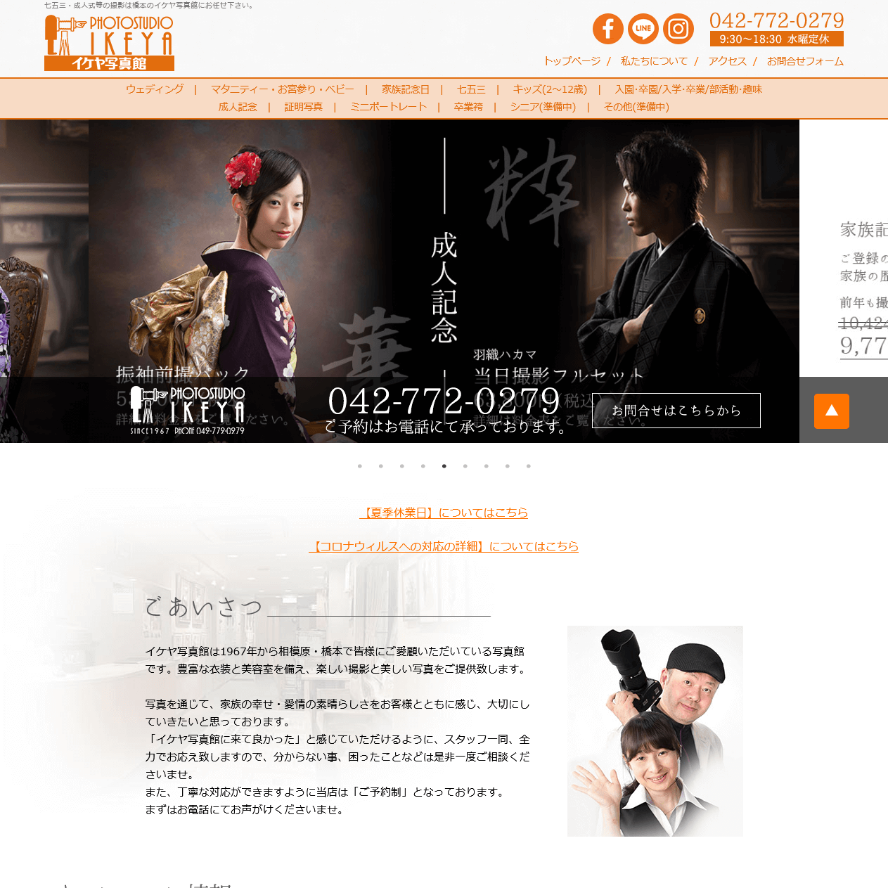 "<span class=""title"">イケヤ写真館の口コミや評判</span>"