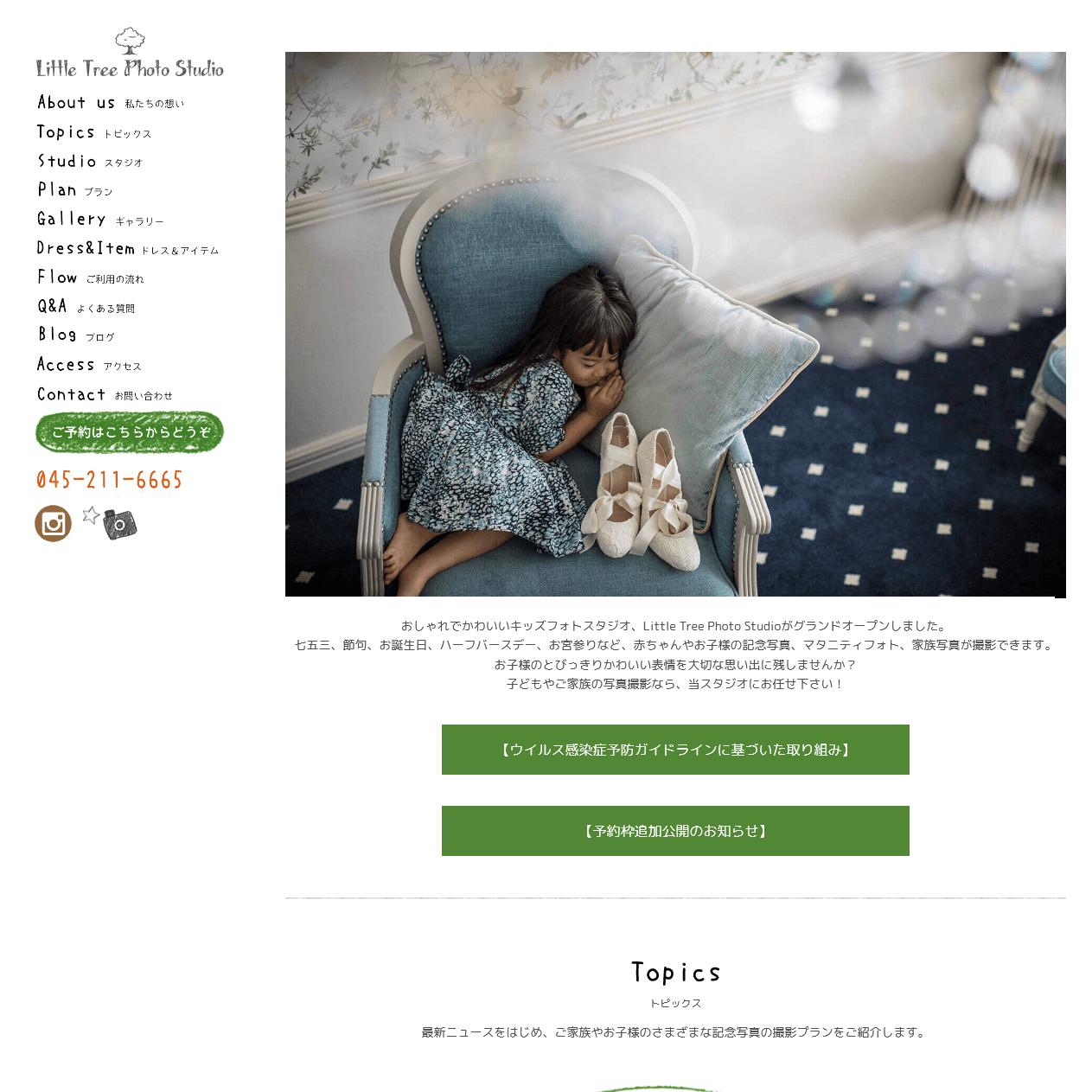 "<span class=""title"">Little Tree Photo Studioの口コミや評判</span>"